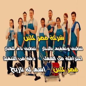 شركة تنظيف الرياض رخيصة