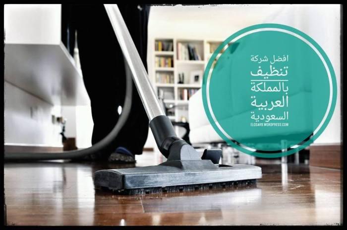 شركة تنظيف داخل المملكة العربية السعودية