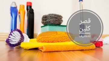 شركة تنظيف بالمملكة العربية السعودية