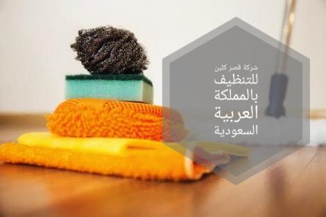 شركة تنظيف منازل بالمملكة العربية السعودية