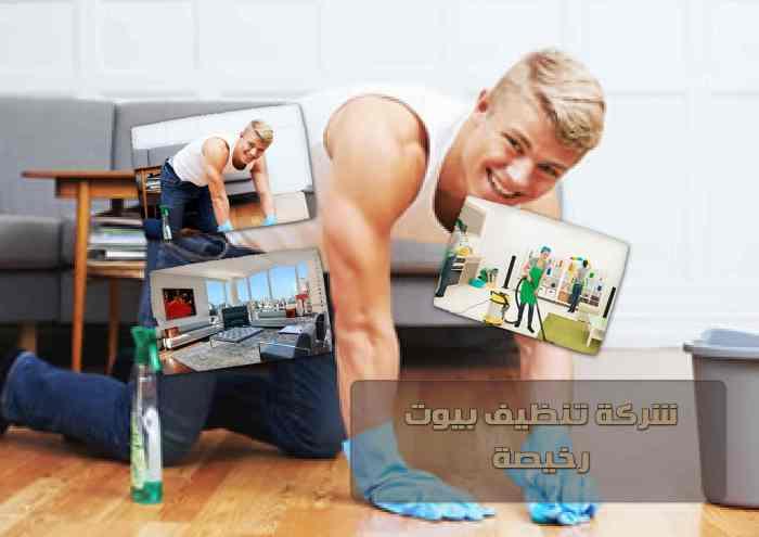 شركة تنظيف بيوت رخيصة