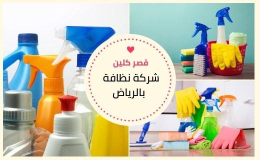شركة نظافة في الرياض