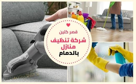 شركة تتنظيف منازل بالرياض
